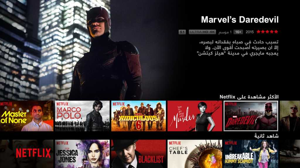 Netflix TAmil movie download