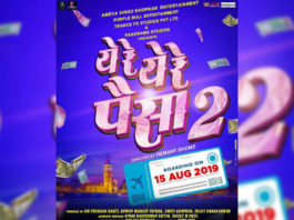 Ye Re Ye Re Paisa 2 Full Marathi Movie download
