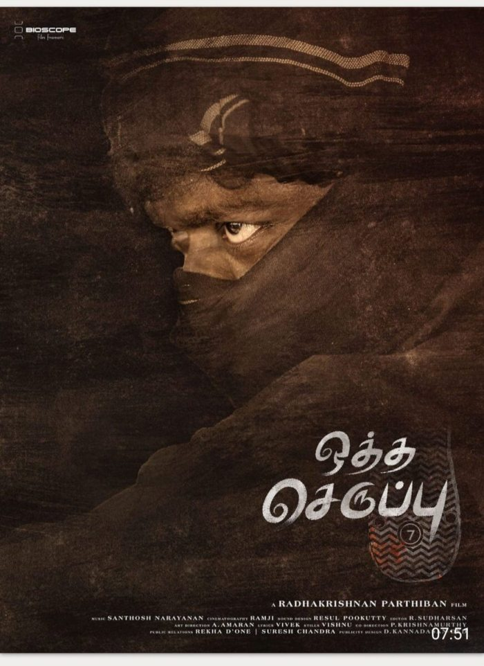Ottha Seruppu 7 Full Tamil Movie Download